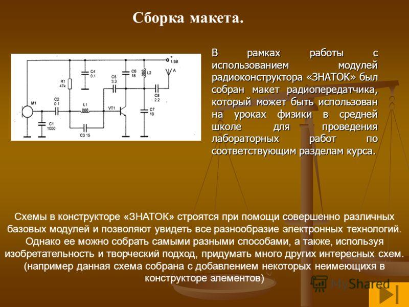 Сборка макета. В рамках работы с использованием модулей радиоконструктора «ЗНАТОК» был собран макет радиопередатчика, который может быть использован на уроках физики в средней школе для проведения лабораторных работ по соответствующим разделам курса.