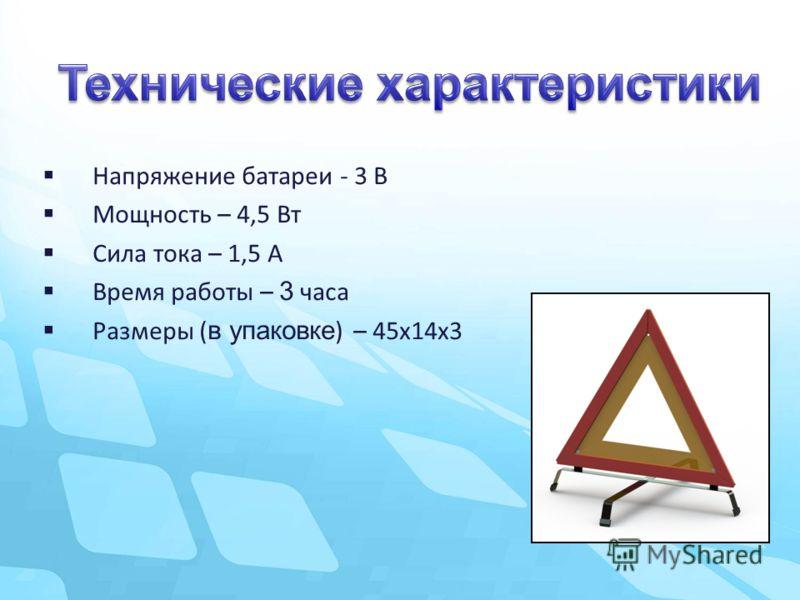 Напряжение батареи - 3 В Мощность – 4,5 Вт Сила тока – 1,5 А Время работы – 3 часа Размеры ( в упаковке ) – 45х14х3