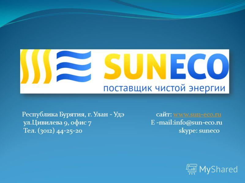 Республика Бурятия, г. Улан - Удэ сайт: www.sun-eco.ruwww.sun-eco.ru ул.Цивилева 9, офис 7 E -mail:info@sun-eco.ru Тел. (3012) 44-25-20 skype: suneco