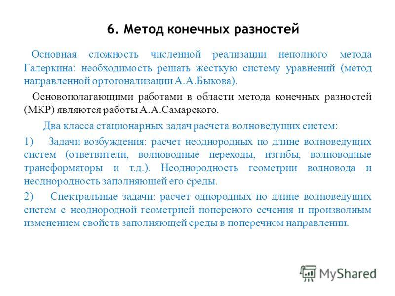 работы А.А.Самарского. Два