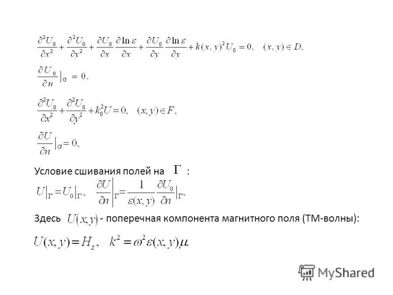 Условие сшивания полей на : Здесь - поперечная компонента магнитного поля (ТМ-волны):