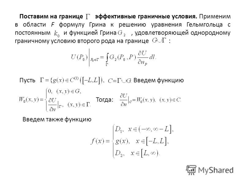 Поставим на границе эффективные граничные условия. Применим в области F формулу Грина к решению уравнения Гельмгольца с постоянным и функцией Грина, удовлетворяющей однородному граничному условию второго рода на границе : Пусть Введем функцию Тогда: