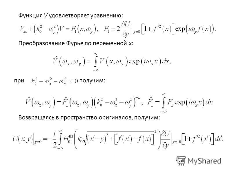 Функция V удовлетворяет уравнению: Преобразование Фурье по переменной х: при получим: Возвращаясь в пространство оригиналов, получим:
