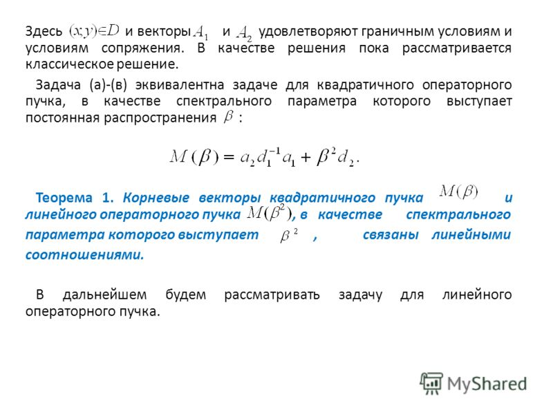 Здесь и векторы и удовлетворяют граничным условиям и условиям сопряжения. В качестве решения пока рассматривается классическое решение. Задача (а)-(в) эквивалентна задаче для квадратичного операторного пучка, в качестве спектрального параметра которо