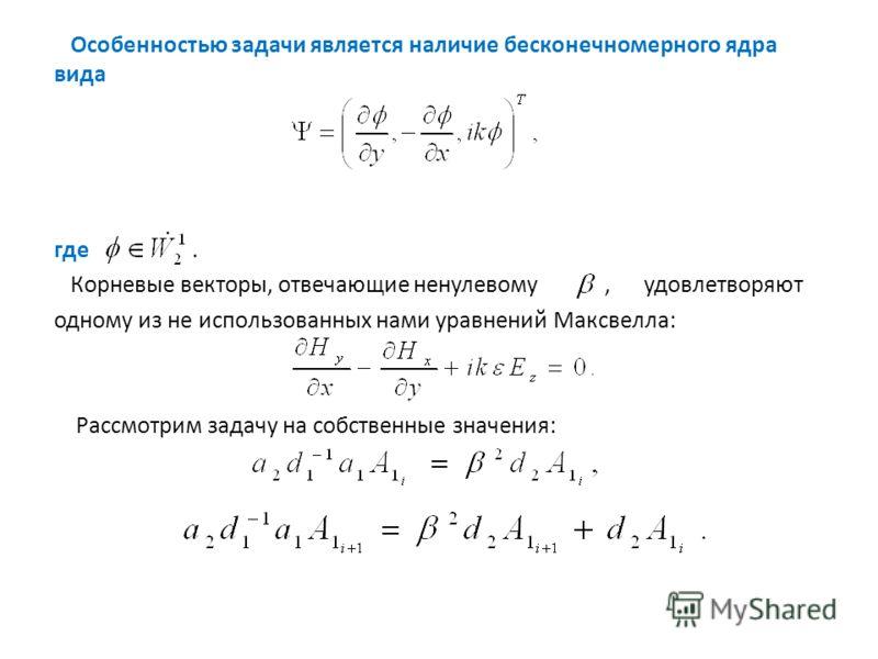 Особенностью задачи является наличие бесконечномерного ядра вида где. Корневые векторы, отвечающие ненулевому, удовлетворяют одному из не использованных нами уравнений Максвелла: Рассмотрим задачу на собственные значения: