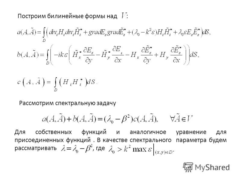 Построим билинейные формы над : Рассмотрим спектральную задачу Для собственных функций и аналогичное уравнение для присоединенных функций. В качестве спектрального параметра будем рассматривать, где