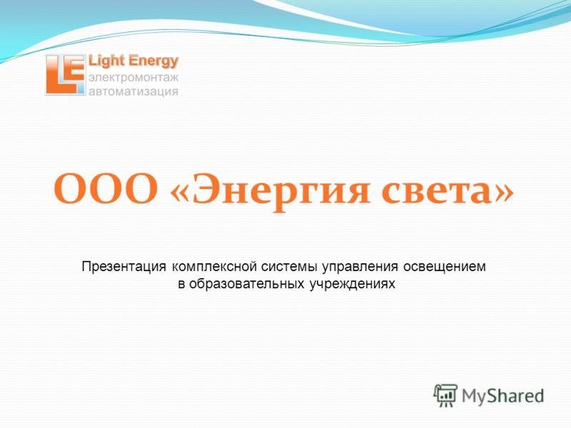 ООО «Энергия света» Презентация комплексной системы управления освещением в образовательных учреждениях