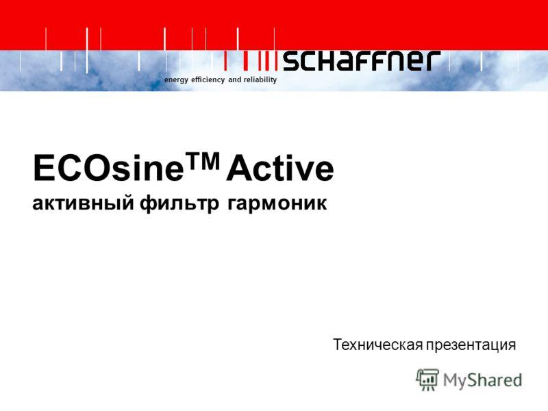 energy efficiency and reliability ECOsine TM Active активный фильтр гармоник Техническая презентация