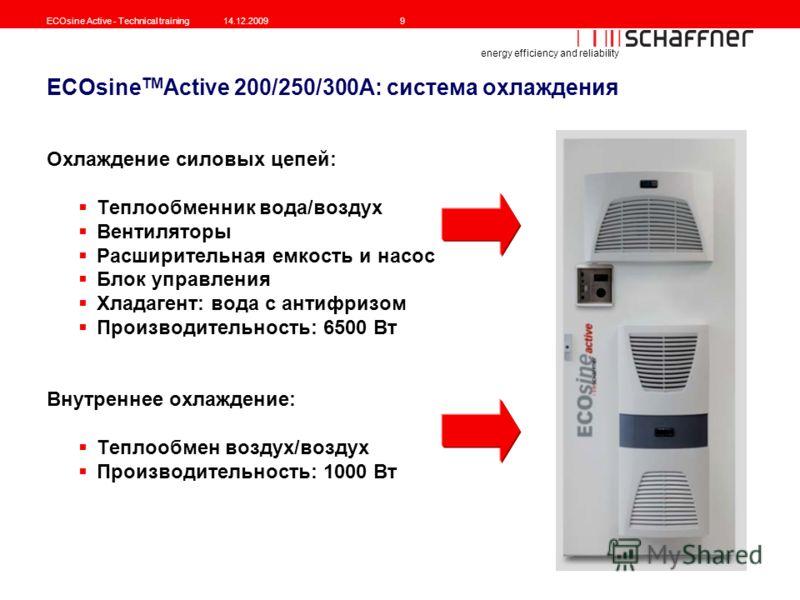 energy efficiency and reliability ECOsine Active - Technical training14.12.20099 ECOsine TM Active 200/250/300A: система охлаждения Охлаждение силовых цепей: Теплообменник вода/воздух Вентиляторы Расширительная емкость и насос Блок управления Хладаге