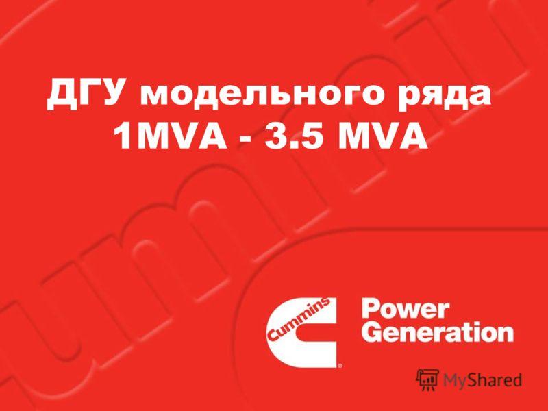 ДГУ модельного ряда 1MVA - 3.5 MVA