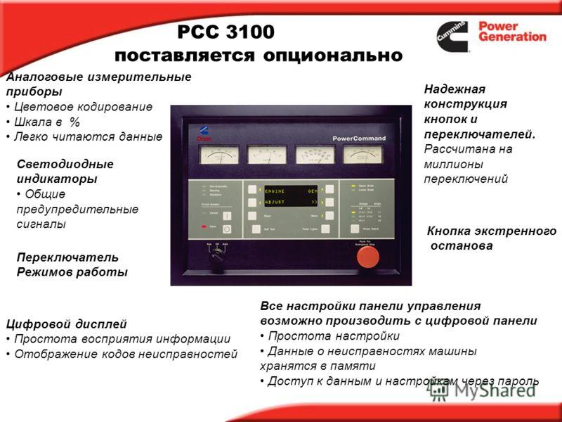 PCC 3100 поставляется опционально Аналоговые измерительные приборы Цветовое кодирование Шкала в % Легко читаются данные Светодиодные индикаторы Общие предупредительные сигналы Надежная конструкция кнопок и переключателей. Рассчитана на миллионы перек