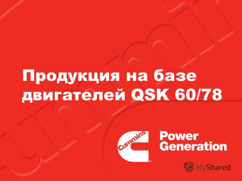 Продукция на базе двигателей QSK 60/78