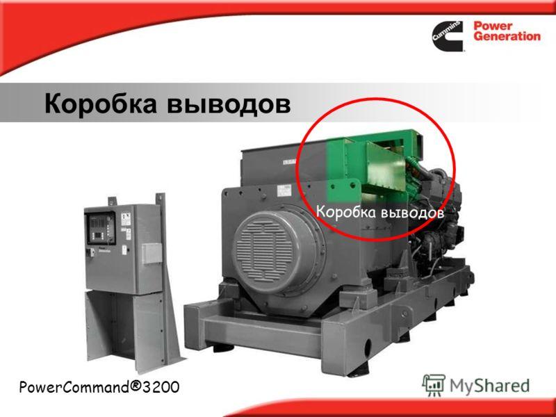 PowerCommand® 3200 ControllerКоробка выводов PowerCommand®3200 Коробка выводов