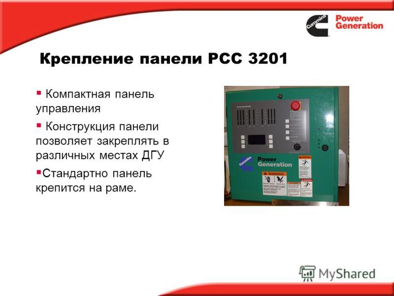 Крепление панели РСС 3201 Компактная панель управления Конструкция панели позволяет закреплять в различных местах ДГУ Стандартно панель крепится на раме.