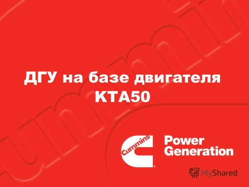 ДГУ на базе двигателя KTA50
