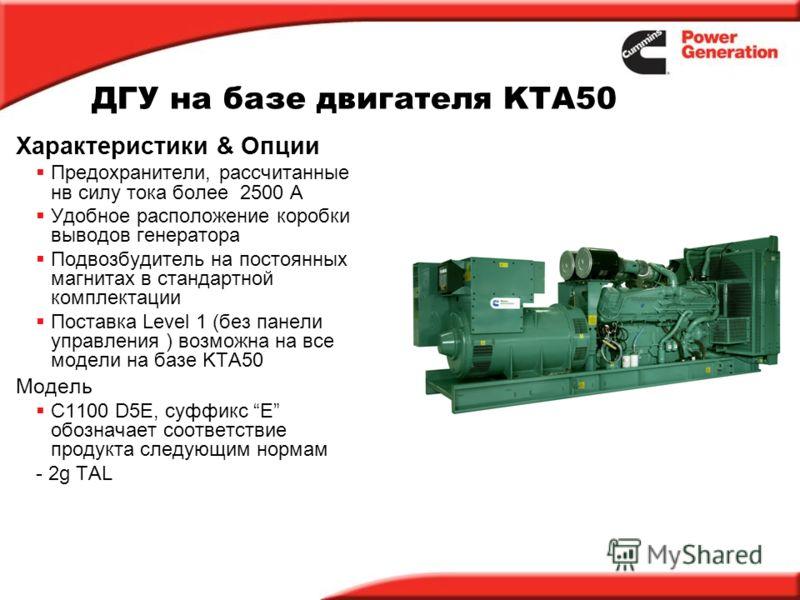 Характеристики & Опции Предохранители, рассчитанные нв силу тока более 2500 A Удобное расположение коробки выводов генератора Подвозбудитель на постоянных магнитах в стандартной комплектации Поставка Level 1 (без панели управления ) возможна на все м