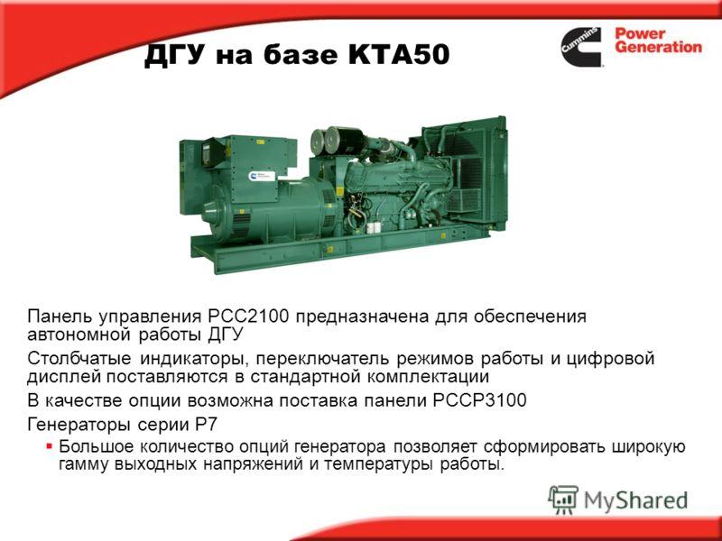 ДГУ на базе KTA50 Панель управления PCC2100 предназначена для обеспечения автономной работы ДГУ Столбчатые индикаторы, переключатель режимов работы и цифровой дисплей поставляются в стандартной комплектации В качестве опции возможна поставка панели P