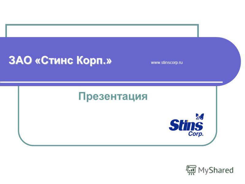 ЗАО «Стинс Корп.» ЗАО «Стинс Корп.» www.stinscorp.ru Презентация