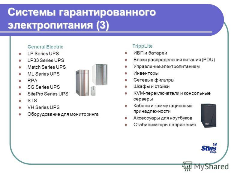 Системы гарантированного электропитания (3) General Electric LP Series UPS LP33 Series UPS Match Series UPS ML Series UPS RPA SG Series UPS SitePro Series UPS STS VH Series UPS Оборудование для мониторинга TrippLite ИБП и батареи Блоки распределения