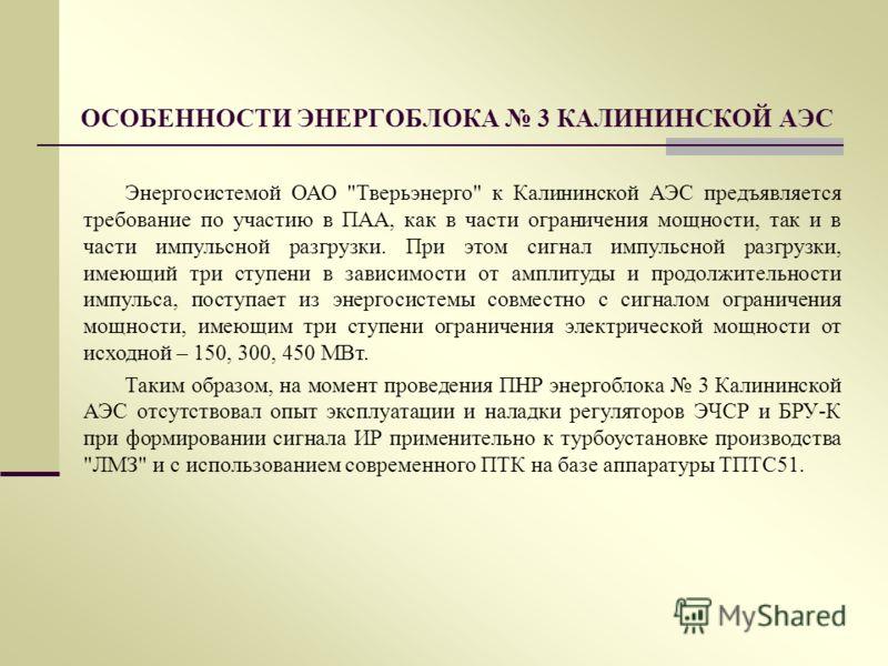 ОСОБЕННОСТИ ЭНЕРГОБЛОКА 3 КАЛИНИНСКОЙ АЭС Энергосистемой ОАО