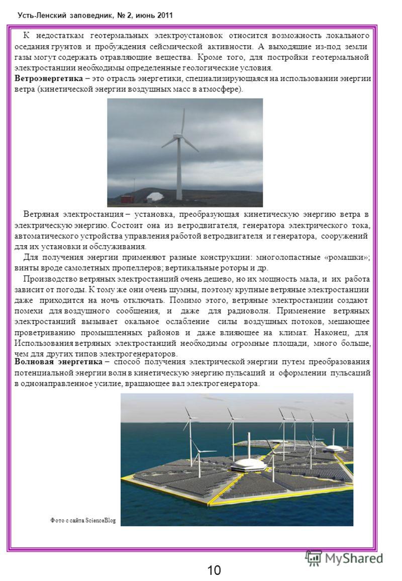 Усть-Ленский заповедник, 2, июнь 2011 К недостаткам геотермальных электроустановок относится возможность локального оседания грунтов и пробуждения сейсмической активности. А выходящие из-под земли газы могут содержать отравляющие вещества. Кроме того
