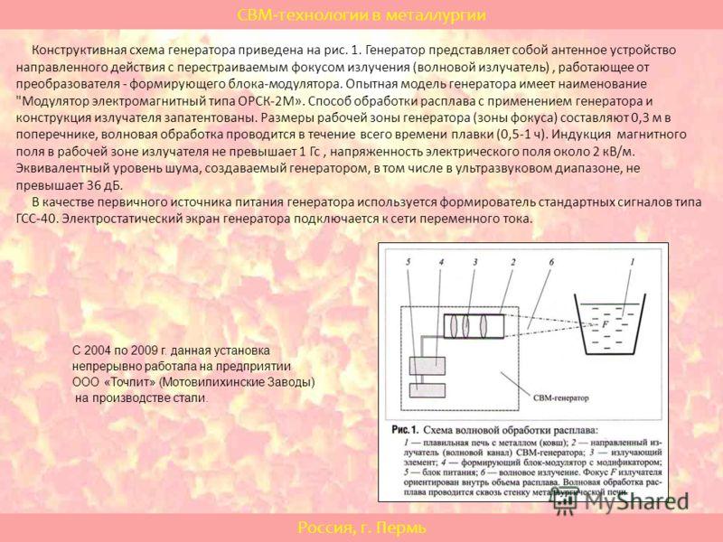 СВМ-технологии в металлургии Россия, г. Пермь Конструктивная схема генератора приведена на рис. 1. Генератор представляет собой антенное устройство направленного действия с перестраиваемым фокусом излучения (волновой излучатель), работающее от преобр