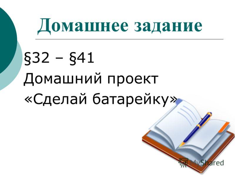 Домашнее задание §32 – §41 Домашний проект «Сделай батарейку»