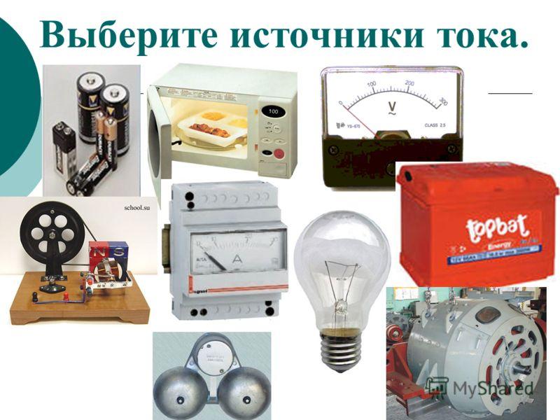 Выберите источники тока.