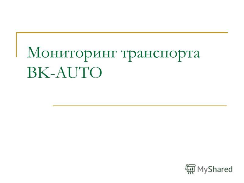 Мониторинг транспорта BK-AUTO
