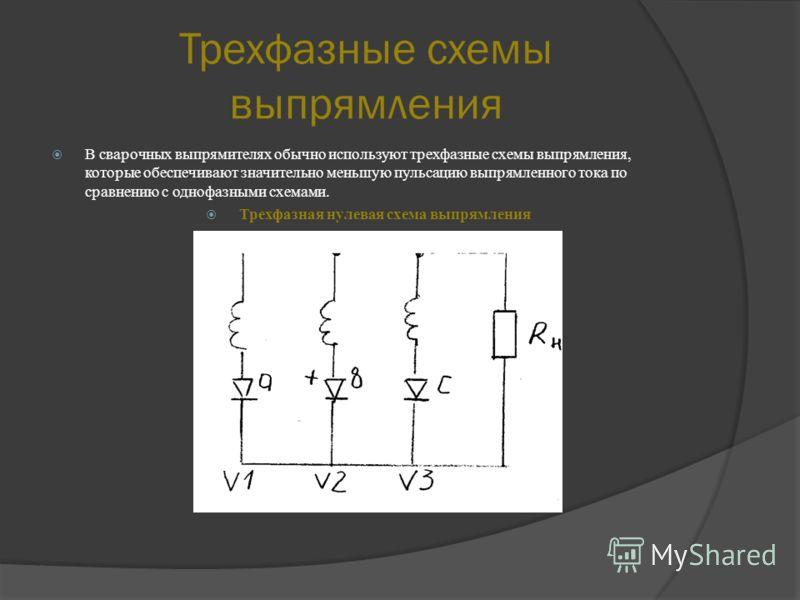 Трехфазные схемы выпрямления В сварочных выпрямителях обычно используют трехфазные схемы выпрямления, которые обеспечивают значительно меньшую пульсацию выпрямленного тока по сравнению с однофазными схемами. Трехфазная нулевая схема выпрямления