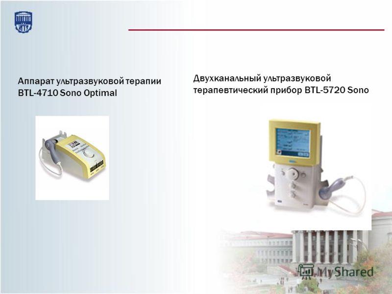 Аппарат ультразвуковой терапии BTL-4710 Sono Optimal Двухканальный ультразвуковой терапевтический прибор BTL-5720 Sono