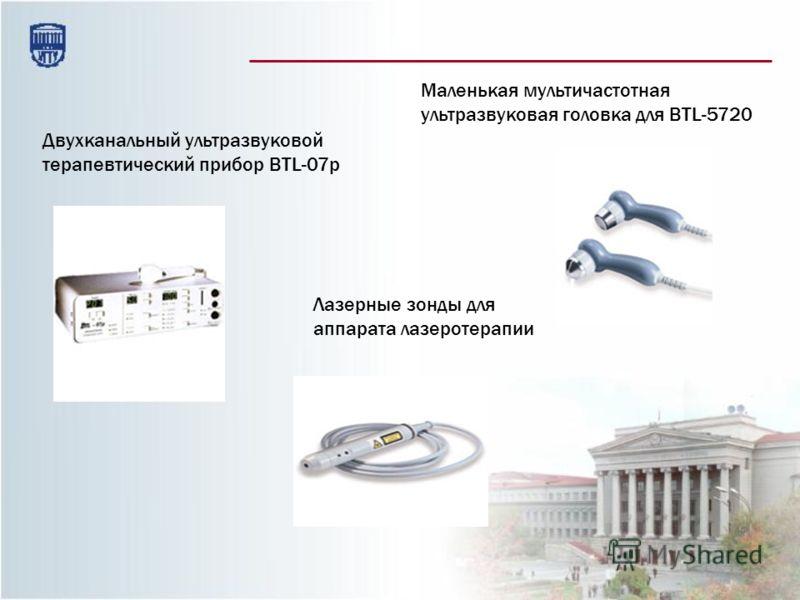 Двухканальный ультразвуковой терапевтический прибор BTL-07p Маленькая мультичастотная ультразвуковая головка для BTL-5720 Лазерные зонды для аппарата лазеротерапии