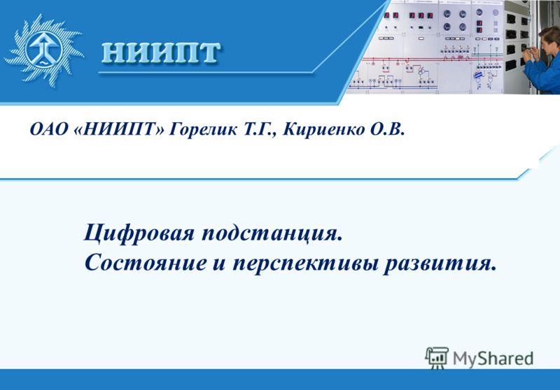 ОАО «НИИПТ» Горелик Т.Г., Кириенко О.В. Цифровая подстанция. Состояние и перспективы развития.