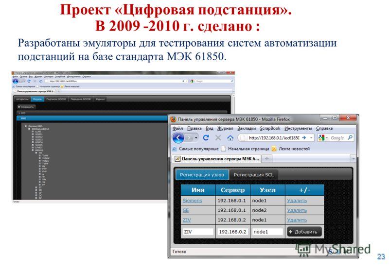 23 Проект «Цифровая подстанция». В 2009 -2010 г. сделано : Разработаны эмуляторы для тестирования систем автоматизации подстанций на базе стандарта МЭК 61850.