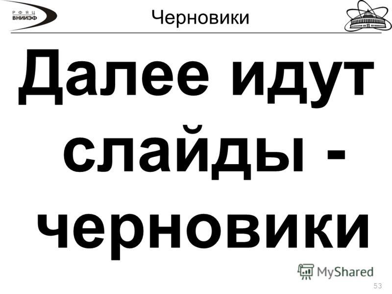 53 Черновики Далее идут слайды - черновики