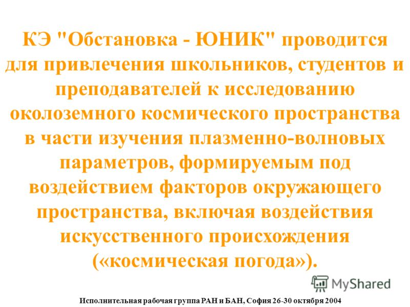 Исполнительная рабочая группа РАН и БАН, София 26-30 октября 2004 КЭ
