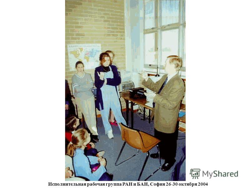 Исполнительная рабочая группа РАН и БАН, София 26-30 октября 2004