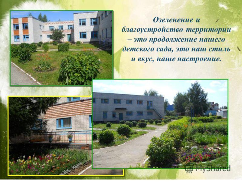 Озеленение и благоустройство территории – это продолжение нашего детского сада, это наш стиль и вкус, наше настроение.