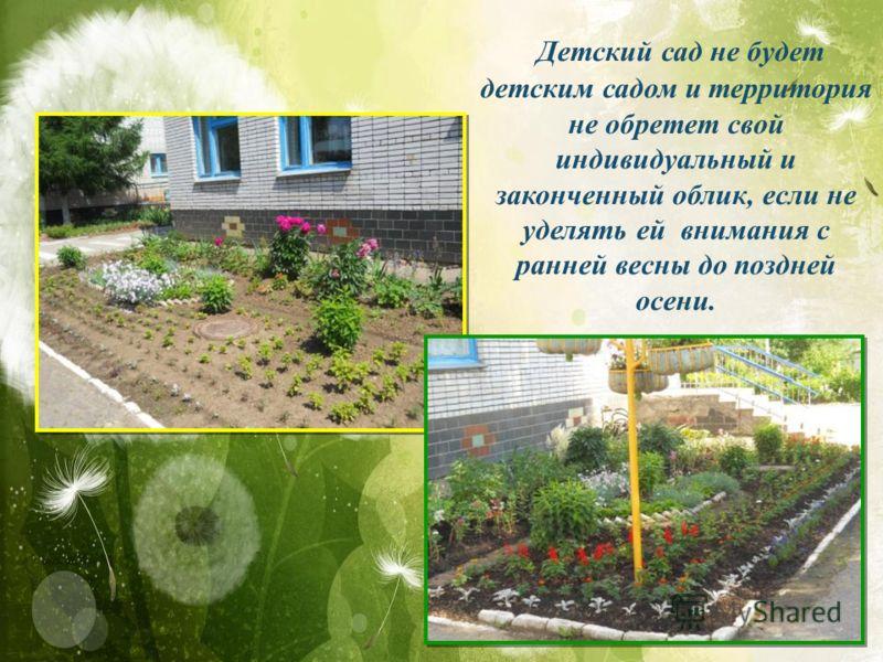Детский сад не будет детским садом и территория не обретет свой индивидуальный и законченный облик, если не уделять ей внимания с ранней весны до поздней осени.