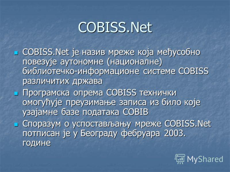 COBISS.Net COBISS.Net je назив мреже која међусобно повезује аутономне (националне) библиотечко-информационе системе COBISS различитих држава COBISS.Net je назив мреже која међусобно повезује аутономне (националне) библиотечко-информационе системе CO