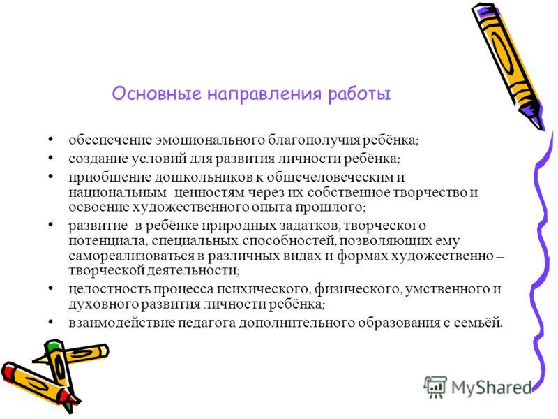 знакомства для детей россии