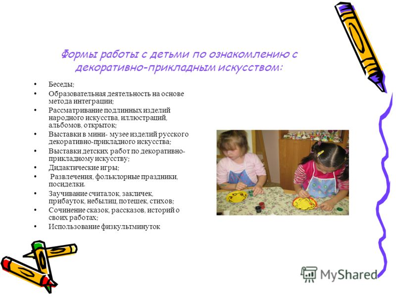 знакомства детей с декоративно прикладным искусством