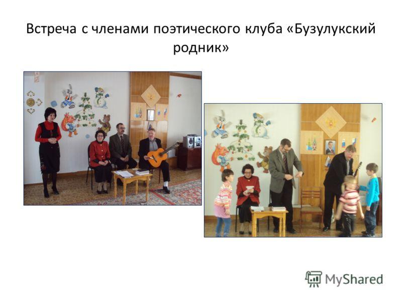 Встреча с членами поэтического клуба «Бузулукский родник»