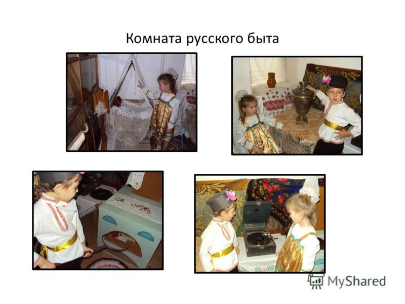 Комната русского быта