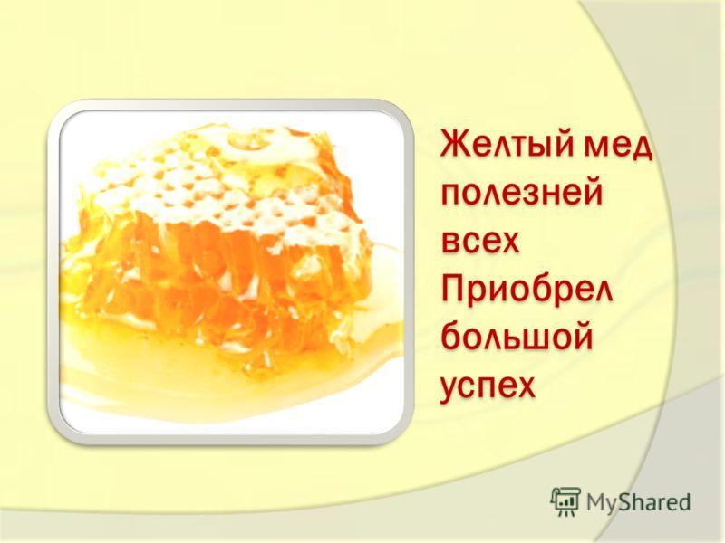 Желтый мед полезней всех Приобрел большой успех