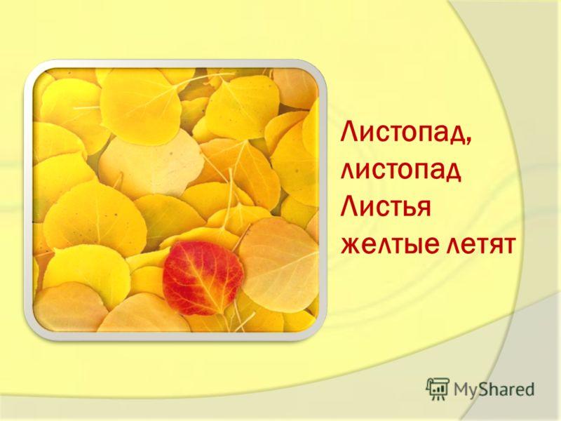 Листопад, листопад Листья желтые летят