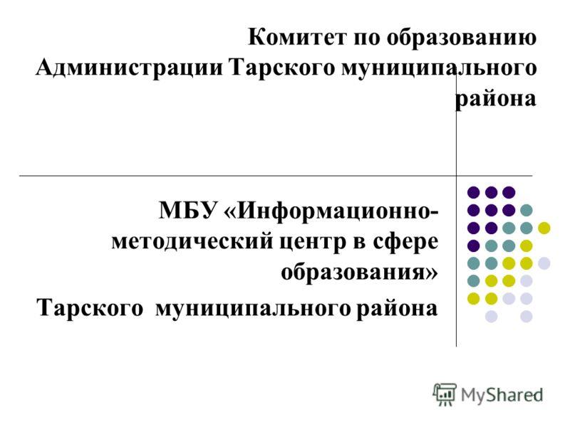 1 Комитет по образованию Администрации Тарского муниципального района МБУ «Информационно- методический центр в сфере образования» Тарского муниципального района
