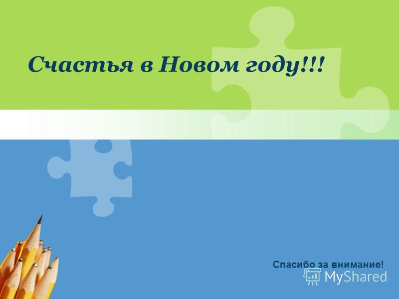 Счастья в Новом году!!! Спасибо за внимание!