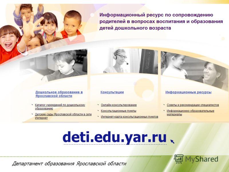 Департамент образования Ярославской области deti.edu.yar.ru