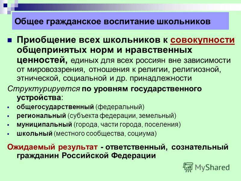 Приобщение всех школьников к совокупности общепринятых норм и нравственных ценностей, единых для всех россиян вне зависимости от мировоззрения, отношения к религии, религиозной, этнической, социальной и др. принадлежности Структурируется по уровням г